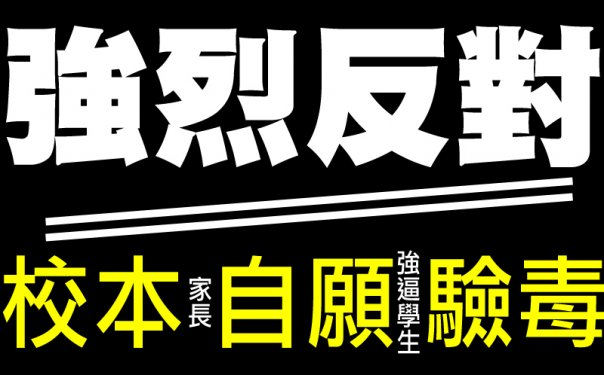 轉貼自facebook群組: 尊重青年人!強烈抗議 校本(家長)自願(強逼學生)驗毒 建議!!!